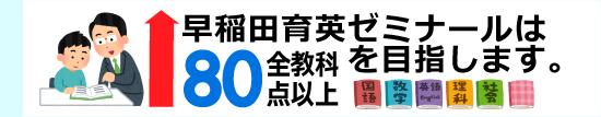早稲田育英ゼミナールは80点以上を目指します。